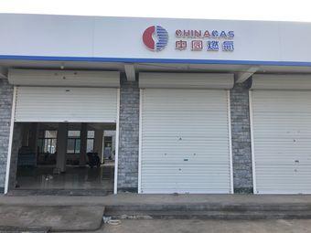 中国燃气(S316店)