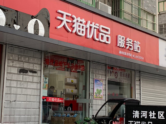 天猫优品服务站(清河社区合作店)