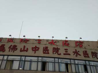 市中医院三水医院