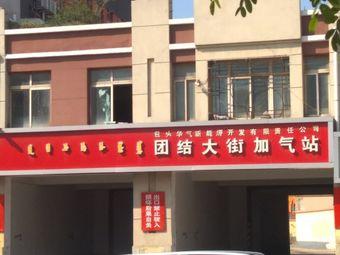 中国石油团结大街加气站