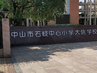 中山市石岐中心小学大信学校
