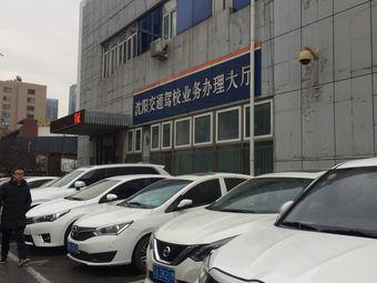 沈阳交通驾校业务办理大厅