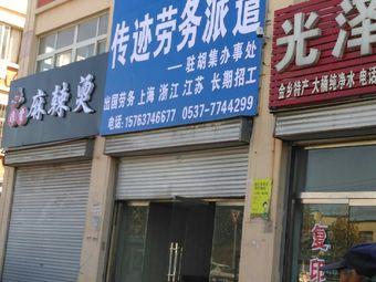 上海传迹劳务派遣