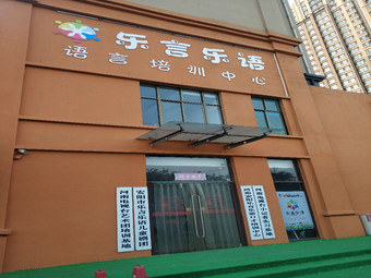 乐言乐语语言培训中心