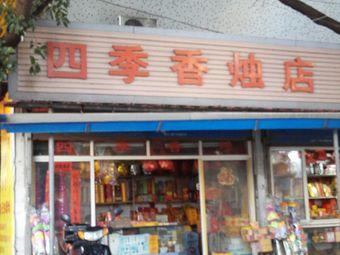四季香燭店