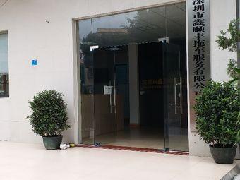深圳市鑫顺丰拖车服务有限公司(东莞分公司)