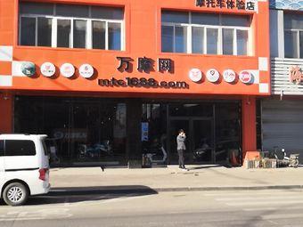 万摩机车(沈阳店)
