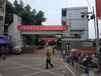 仪陇中学(金城校区)