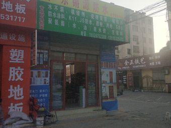 广东锵源防水
