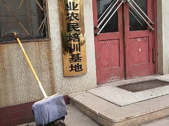 胶州市新型职业农民培训基地