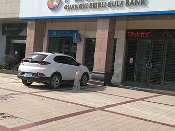 广西北部湾银行(邕宁支行)