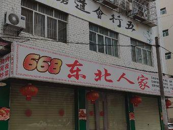 五行会跆拳道馆(五行会道场)
