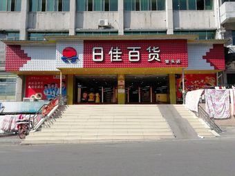 日佳百货(堑头店)