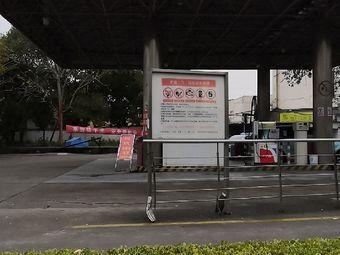 中国石油上海昆仑新奥加气站(上南路)