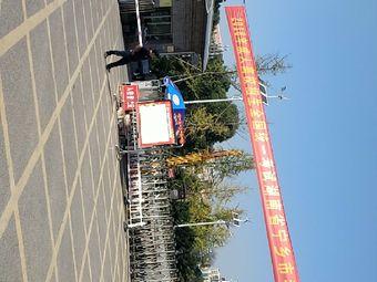 湖南省宁乡市第一中学