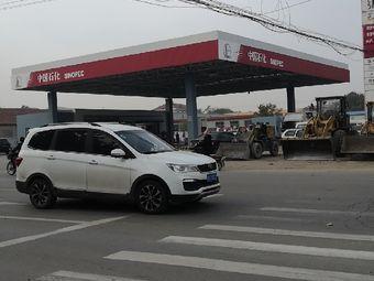 中石化加油站(赵家小庄店)
