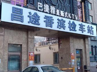 昌图香滨检测站