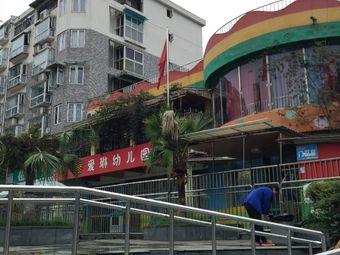 爱琳幼儿园(一里阳光街)