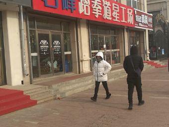 岩峰跆拳道星工场