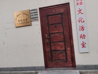 天太社区老年人文化活动中心