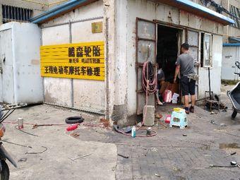 王伟电动车摩托车修理