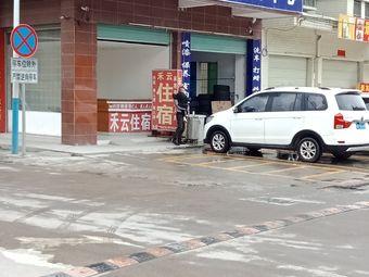 智庆汽车美容服务中心
