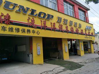 邓禄普轮胎(古浪北路店)