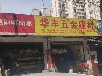 雨虹防水华丰五金建材(南湖西路店)