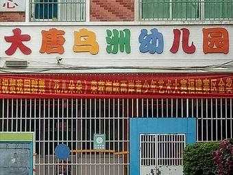 大唐乌洲幼儿园
