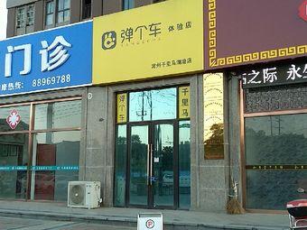 弹个车体验店(常州千里马湖塘龙城大桥店)