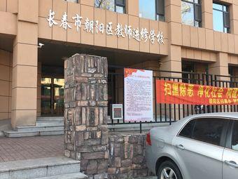 长春市朝阳区教师进修学校