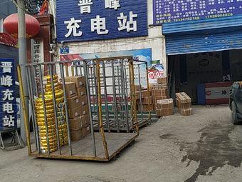特来电汽车充电站(山西鑫晋峰)