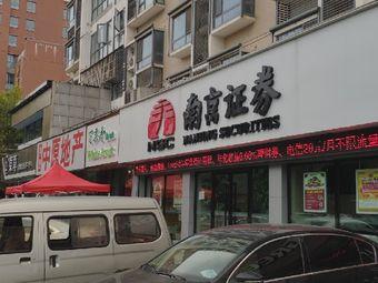 南京證券(清涼門大街證券營業部)