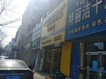 邓禄普轮胎(环城东路店)