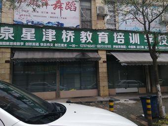 泉星津桥教育培训学校