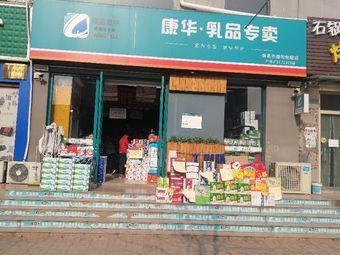 康华乳品专卖(盛和怡居店)