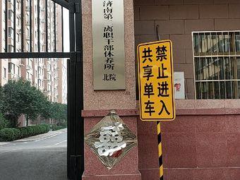 中国人民解放军山东省军区济南第一离职干部休养所