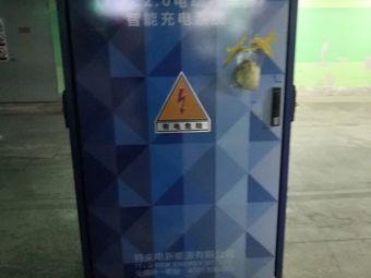 呈贡博鼎上城地下停车场电动汽车充电站