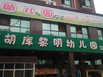 胡库黎明幼儿园