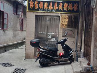 清远凤城郭家强咏詠春拳武术馆