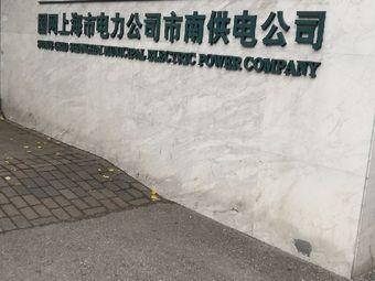 上海市电力公司(闵行供电分公司)