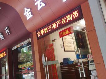 金云雀(鹤山店)