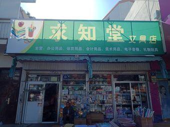 求知堂文具店