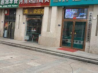 河南中医药科学研究院手足病研究所