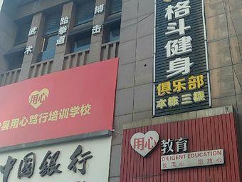 长沙县郡优教育培训学校(湘郡分校)