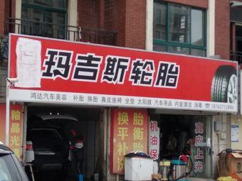 雪飞玛吉斯服务中心(涟水店)