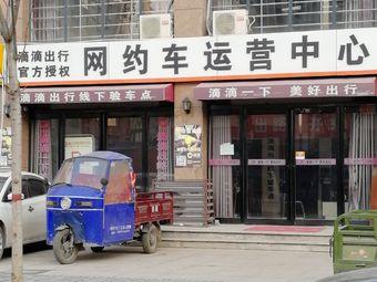 网约车运营中心