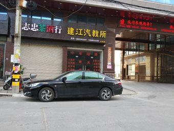 建江汽教所(江头店)