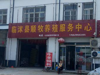 临沭县顺牧养殖服务中心