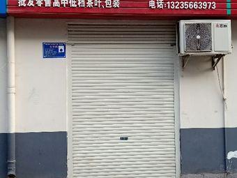 碧绿茶庄(车站路店)
